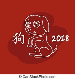2018 New Year Of Dog Silhouette Animal On Red Background Chinese Calligraphy Greeting Card