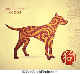 2018 symbol Dog by Chinese horoscope