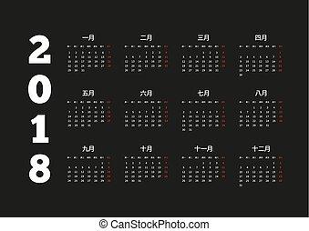 2018 year simple white calendar on chinese language on black