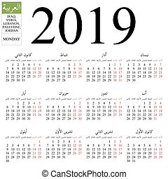 2019, カレンダー, 月曜日, アラビア