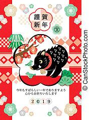 2019, 元日, カード, テンプレート, イノシシ, イラスト, デザイン