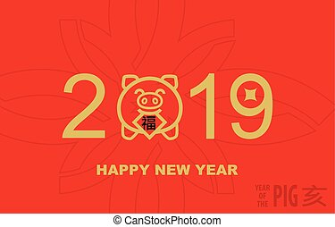 2019 Year of the Pig Happy Chinese New Year Greeting Card