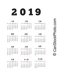 2019 year simple calendar on chinese language, a4 vertical sheet isolated on white
