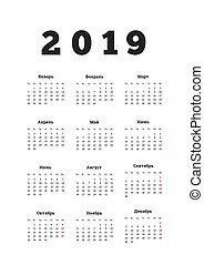 2019 year simple calendar on russian language, a4 vertical sheet isolated on white