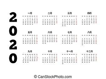 2020 Calendario Cinese.Semplice Calendario Lingua Cinese Cinese Semplice