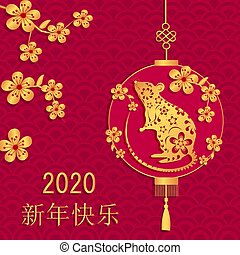 2020 is a metal rat. Inscription Happy New Year. A branch of blooming cherry. Stylized to copper, bronze. illustration