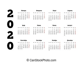 2020 year simple calendar on russian language, isolated on white
