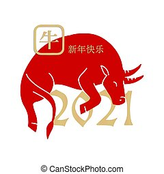 2021 Chinese New Year vector illustration with red ox ...