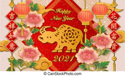 2021 Happy Chinese new year gold relief ox peony flower lantern cloud spring couplet. Chinese Translation : Good luck and happiness to you. Great Fortune comes with blooming flowers
