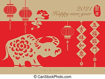 2021 Happy Chinese new year of ox and spring couplet lantern decoration. Chinese Translation : New year. May fortune come to your door. Good luck and happiness to you.