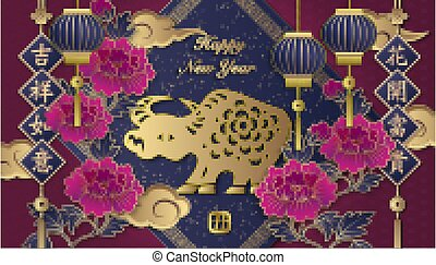 2021 Happy Chinese new year of ox golden purple relief peony lantern spring couplet. Chinese Translation : Good luck and happiness to you. Great Fortune comes with blooming flowers.