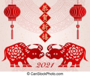 2021 Happy Chinese new year of ox retro elegant relief flower lantern spring couplet. Chinese Translation : Happy new year