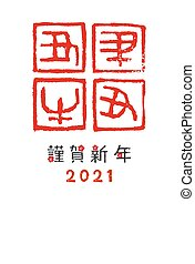 2021 Ox year Zodiac stamp New Year's card illustration / ...