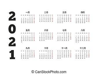 2021 year simple calendar on chinese language, isolated on white