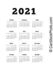 2021 year simple calendar on russian language, A4 size vertical sheet isolated on white
