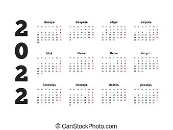 2022 year simple calendar on russian language, isolated on white