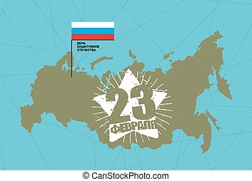 23 February. Defenders day patriotic Russian holiday. Russia map and flag. Star hero symbol of national military holiday. text to translate Russian: 23 February
