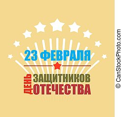 23 February emblem for holiday. Salute and fireworks in...