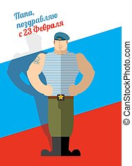 23 February. Greeting card. Day of defenders of fatherland. National holiday in Russia. Strong military man. Soldiers Of AIRBORNE TROOPS. Airborne assault troops. Army man in blue take on background of Russian flag. Text in Russian: dad, congratulations on 23 February.