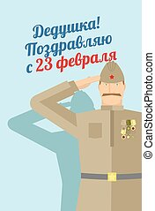 23 February. Military veteran with medals and orders. Old soldier. Retro soldiers clothing and Cap with star. Military of the Soviet Union. Defenders day in Russian Federation. Text translation in Russian: grandfather! I congratulate you on 23 February.