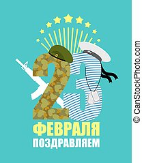23 February. National traditional festival in Russia. Greeting card on  day of defenders of fatherland. Military structure and sailor shirt. Green Beret and sailors Cap. Automatic weapons gun and Fireworks, salute. Text in Russian: congratulations. 23 February.