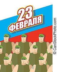 23 February. Poster, postcard. Military in Green Berets. Company of soldiers on  background of Russian flag. Patriotic holiday in Russia. Day of defenders of  fatherland. group of soldiers. Text translation in Russian: 23 February.