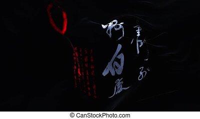 346. Samurai or Oriental Flag Waving Continuous Seamless Loop Background.