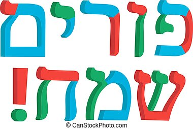 3d letter Hebrew. The word Purim Sameach. Color Hebrew font...
