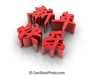 "Chinese Script - 3d red Chinese Script which means ""Happy..."