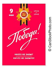 9 May gift card, Victory Day
