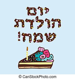 A beautiful piece of chocolate cake with a birthday candle. The inscription in Hebrew Hayom Yom Huledet. Vector illustration.