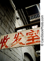 a chinese building inold school style. The label in english is a data send and receipt room.