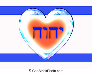 heart - A heart for Israel with the name Yahve