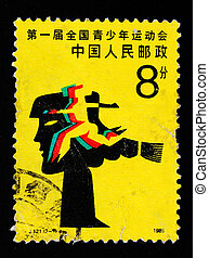 A stamp shows the 1st National Youth Games in China