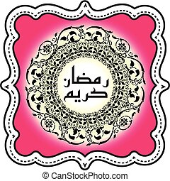 illustration of Islamic Art design