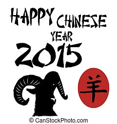 a white background with text and the silhouette of a goat for chinese new year