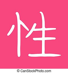 aardig, kanji, geslacht