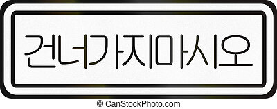 Additional Korean Traffic Sign - Traffic regulation, do not cross.