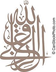 Al Rizqu Al Allah - Islamic Arabic calligraphy Al rizqu al...