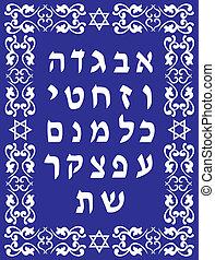 alfabeto judío, diseño, hebreo