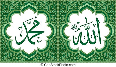 Allah & Muhammad Arabic Wall Art Calligraphy Green Color