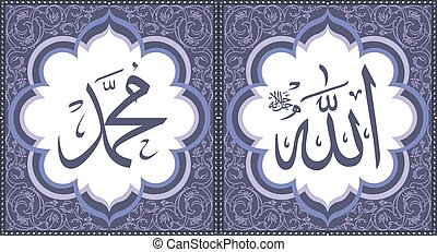 Allah & Muhammad Arabic Wall Art Calligraphy Grey Color
