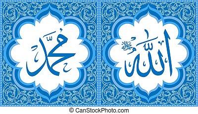 Allah & Muhammad Arabic Wall Art Calligraphy Light Blue...