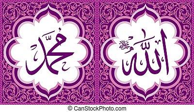 Allah & Muhammad Arabic Wall Art Calligraphy Pink Color