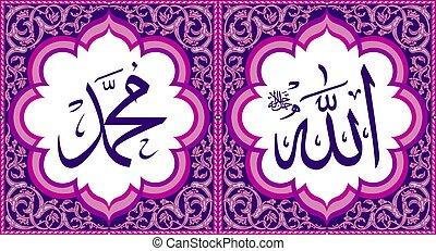 Allah & Muhammad Arabic Wall Art Calligraphy Purple Color