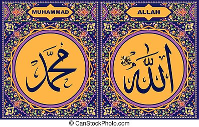 Allah & Muhammad Islamic Calligraphy with Deep Purple flower...