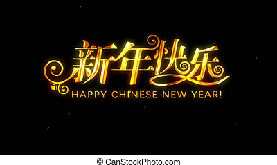 Alpha channel is included. Happy Chinese New Year greetings. Decorative golden title. Artistic intro (introductory template). Quick Time, codec: PNG, 16-bit color, highest quality. 3D animation. If you buy this footage, I will be very grateful to you!