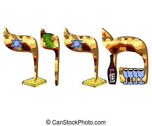 Alphabet Hebrew Passover matzah. Hebrew letter Pesach. ...