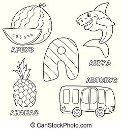 Alphabet letter with russian A. pictures of the letter - coloring book for kids
