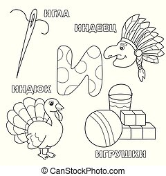 Alphabet letter with russian I. pictures of the letter - coloring book for kids